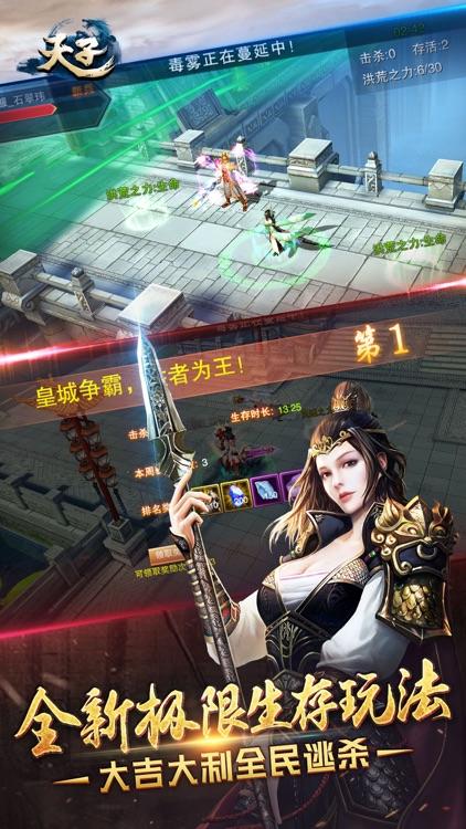 天子手游-皇城争霸新版本