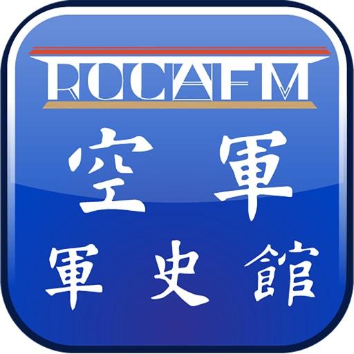 ROCAFM 空軍軍史館 全實境導覽