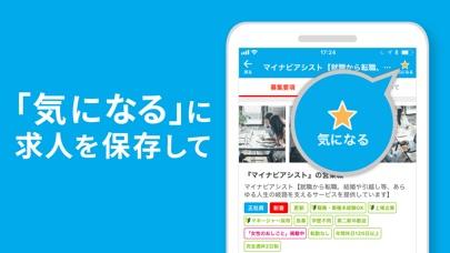 マイナビ転職 - 正社員・仕事探し・転職アプリスクリーンショット4