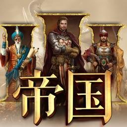 帝国3 - 王者归来