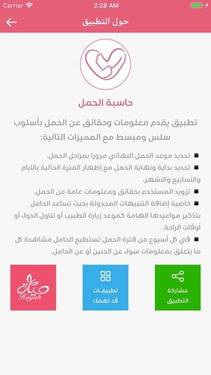 حاسبة الحمل screenshot-9