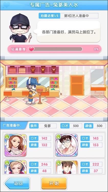 元气偶像季-艺人养成手游 screenshot-4