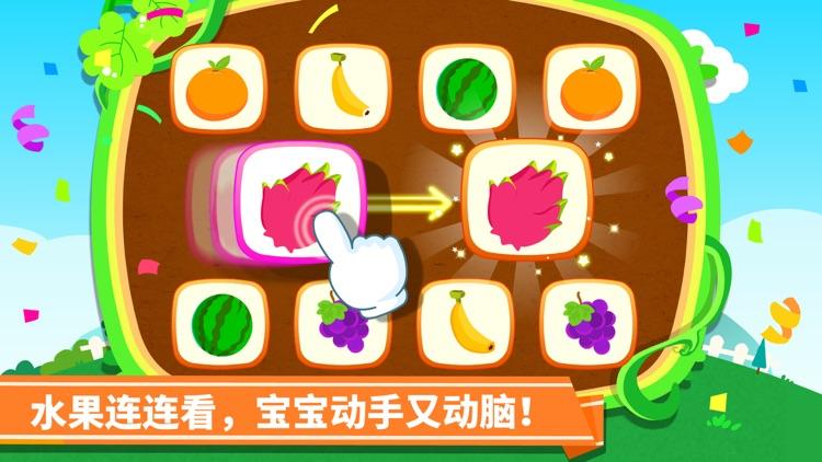 学水果-宝宝巴士