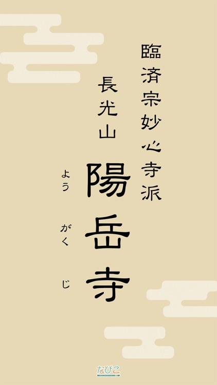 臨済宗妙心寺派 長光山 陽岳寺 screenshot-7