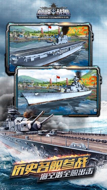 巅峰战舰-全新海事中心 screenshot-6