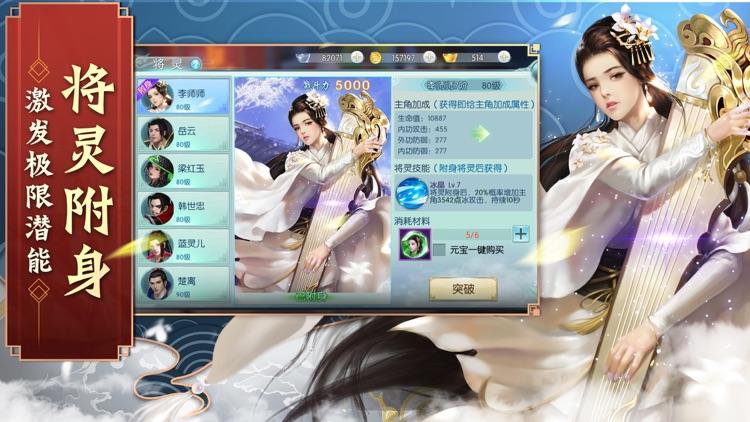 仙道奇缘-仙侠热血冒险 screenshot-3