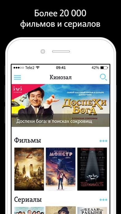 Tele2 TV Скриншоты3