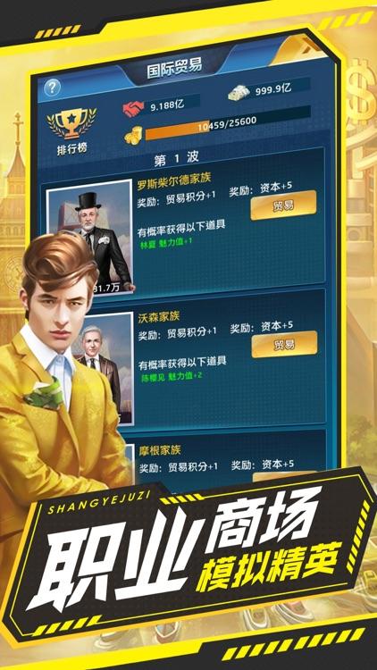 商业巨子-职员梦想启示录 screenshot-3