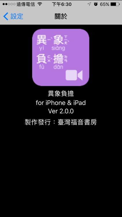 《異象負擔 》影音APP screenshot-4