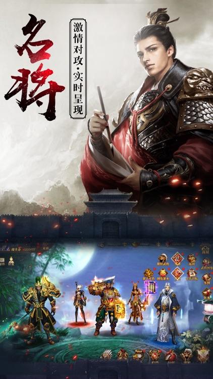 三国-名将传-精品三国游戏 screenshot-4
