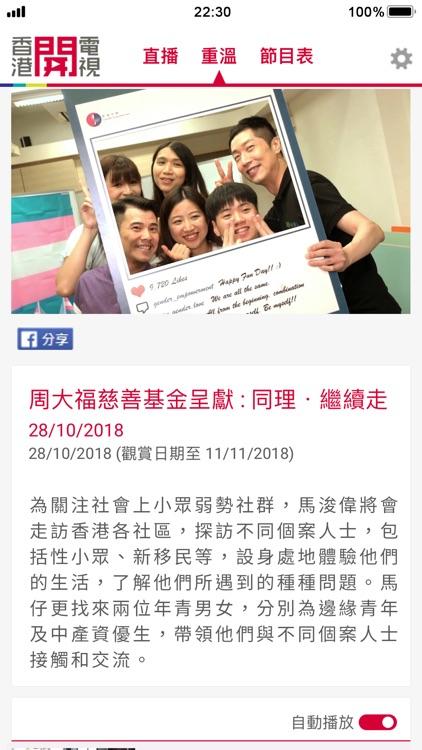 香港開電視 Hong Kong Open TV screenshot-3
