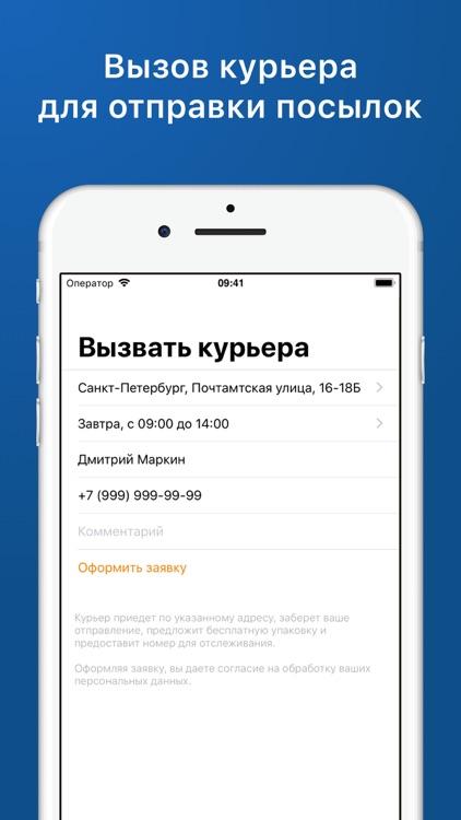 Почта России screenshot-3