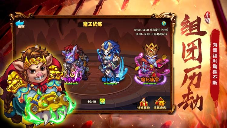 西游之大圣降魔录 – 西游卡牌对战巨作 screenshot-3