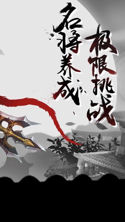 三国风云录-无双热血真英雄!