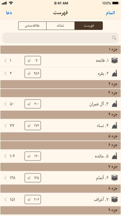 قرآن با ترجمه فارسی و تفسیر screenshot-4