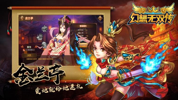 幻想无双传 screenshot-4