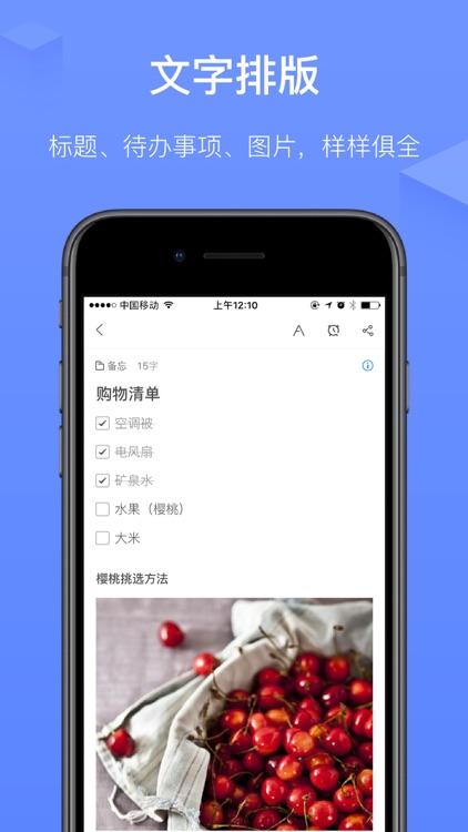 讯飞语记-语音变文字输入的云笔记 screenshot-4