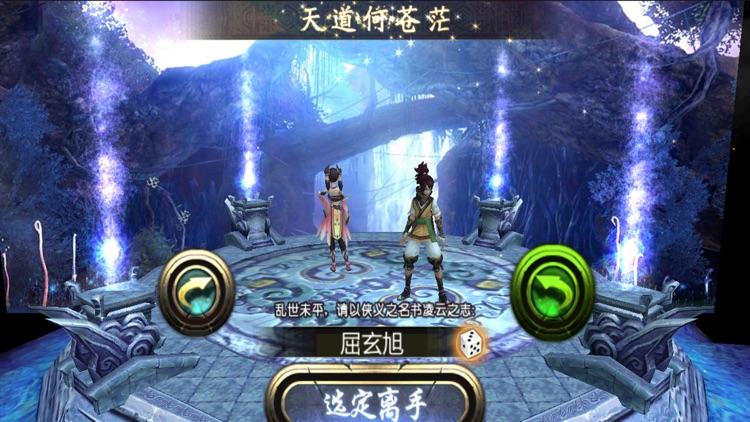 天书九卷 screenshot-2