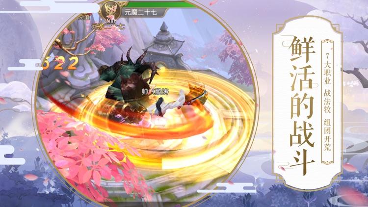 斩仙传说:万人仙魔争霸动作手游 screenshot-3