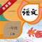 App Icon for 小学语文一年级上册人教版 App in Switzerland IOS App Store