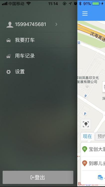 广瑞出行 screenshot-2