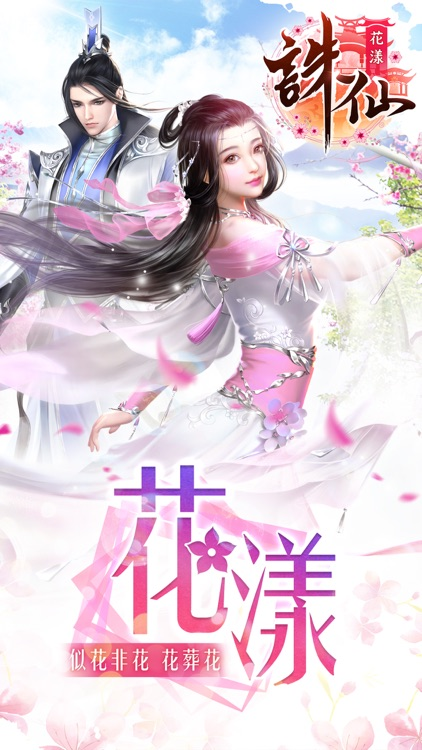 誅仙 screenshot-0