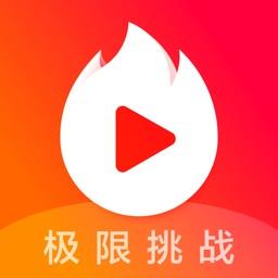 火山小视频 - 极限挑战特约推荐