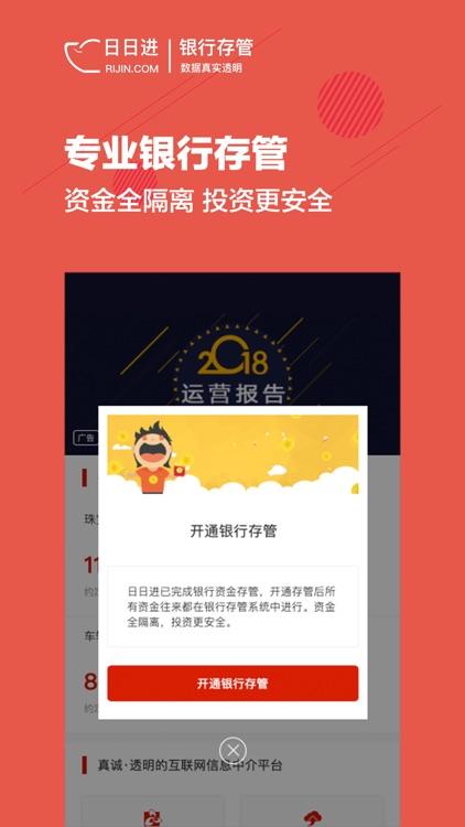 日日进 screenshot-0