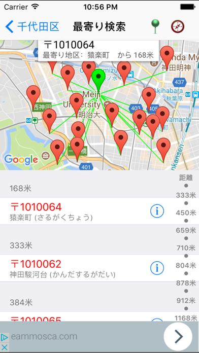 日本郵便番号Liteのおすすめ画像2