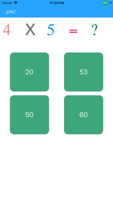 تعلم جدول الضرب بسهولة screenshot 3