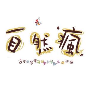自然瘋-日系棉麻舒適森林系服飾 app