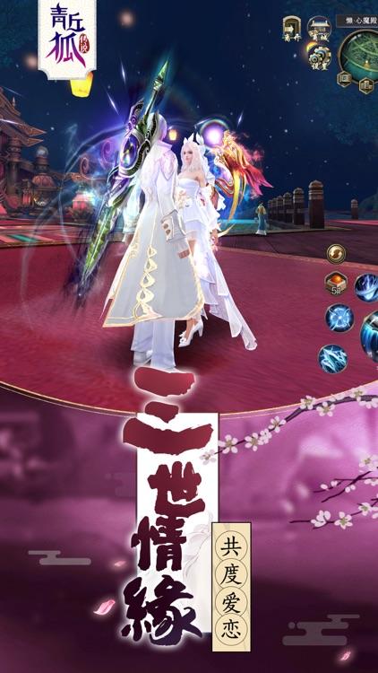 青丘狐传说-抢红包 screenshot-3