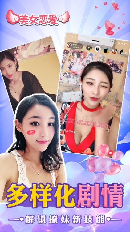 美女模拟恋爱:装扮养成游戏 screenshot-3