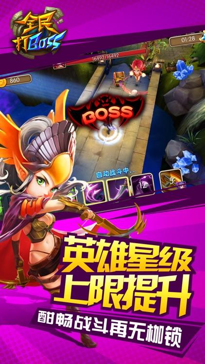 全民打BOSS-微操策略3D热门手游(世界同服)