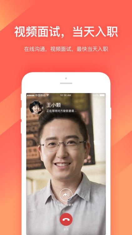 招才猫直聘-商家企业招工软件 screenshot-3