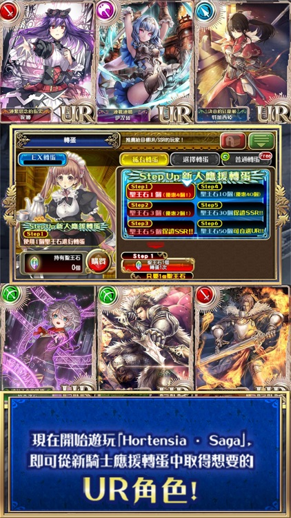 Hortensia Saga 蒼之騎士團 screenshot-4