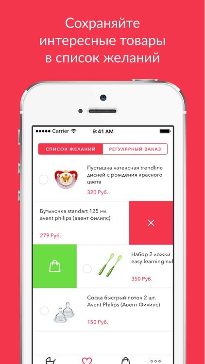 Babadu - Семейные покупки screenshot-4