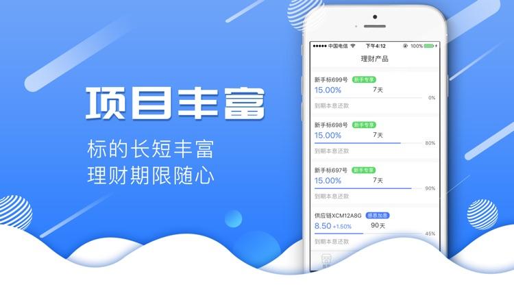 辉银金服 screenshot-2