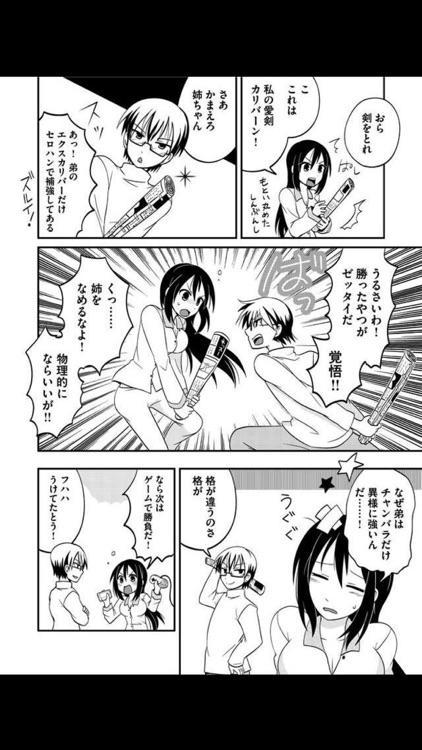 あねちか(漫画) screenshot-3