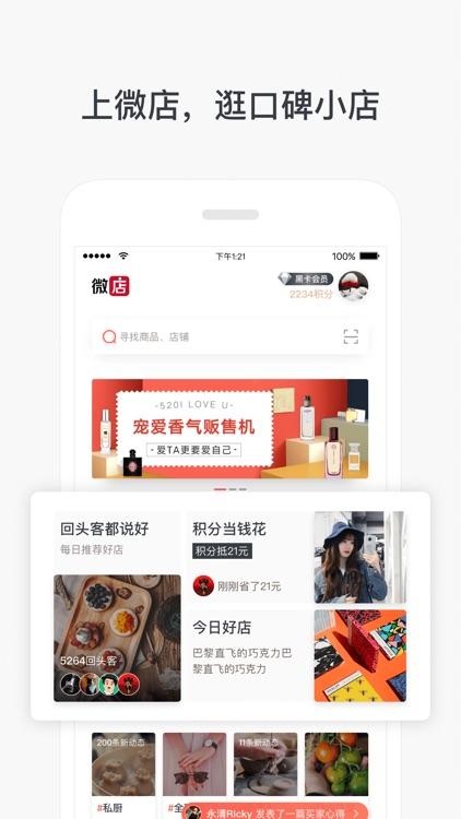 微店 - 回头客私藏好店 screenshot-0