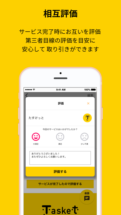 たすけっと(Tasket) ScreenShot4