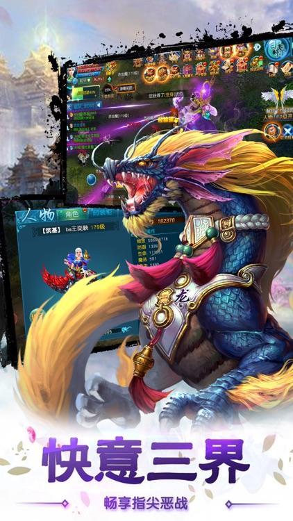 仙域世界·修仙剑侠 screenshot-4
