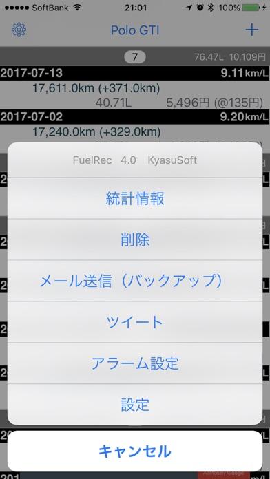 FuelRecのスクリーンショット5