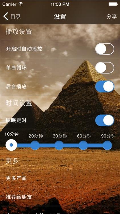 上下五千年 世界历史(中)【有声】 screenshot-3