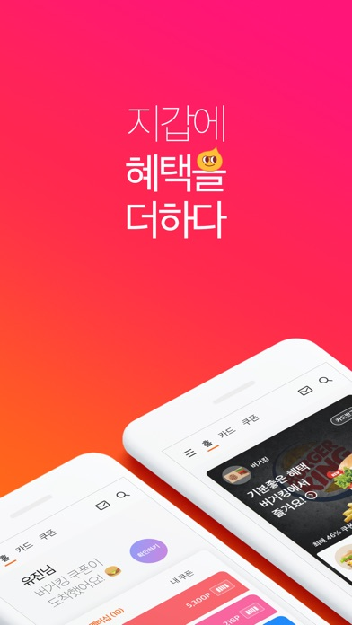 Syrup Wallet-지갑에 혜택을 더하다 for Windows