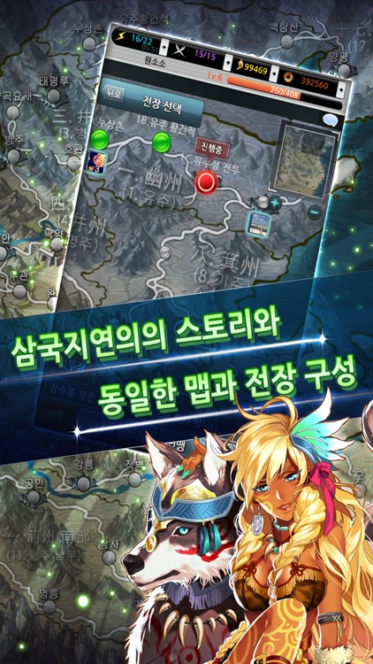 퍼즐삼국 for Kakao screenshot-3