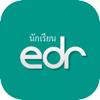 EDR นักเรียน