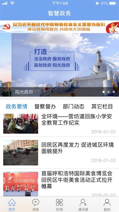 回民政务 screenshot