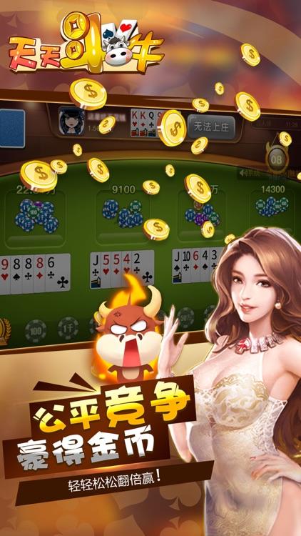天天斗牛-斗牛牛欢乐扑克游戏
