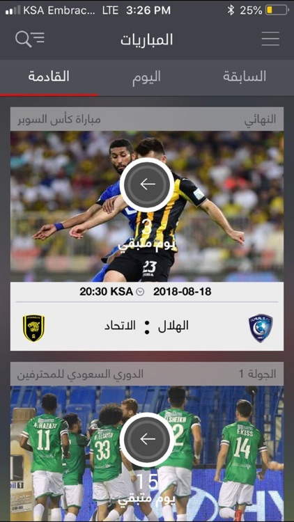 Dawri Plus - دوري بلس screenshot-1